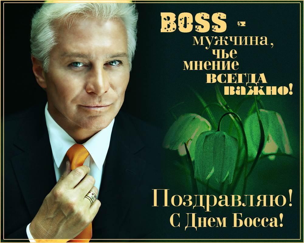 Картинки поздравления шефа
