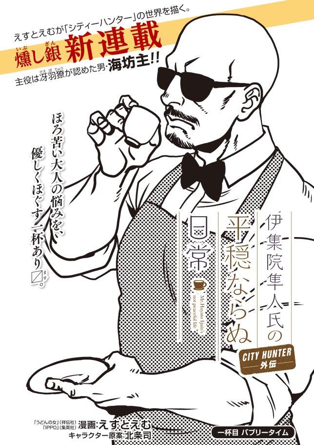 シティハンターの海坊主が主役のスピンオフ漫画があるんだけど、話題なってなさすぎる。  喫茶店キャッツアイの渋いマスター伊集院隼人氏を描く作品なんだけど、描いてる人がえすとえむさん。あのえすとえむさん!編集部、宣伝下手すぎでしょ…。来年映画もやるんだぞ!?