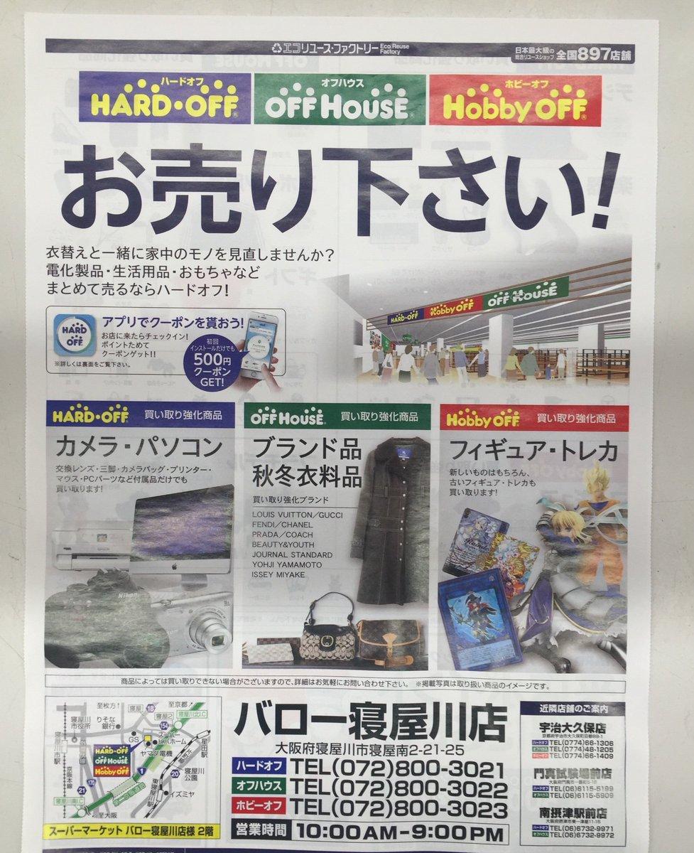 ハードオフバロー寝屋川店の画像
