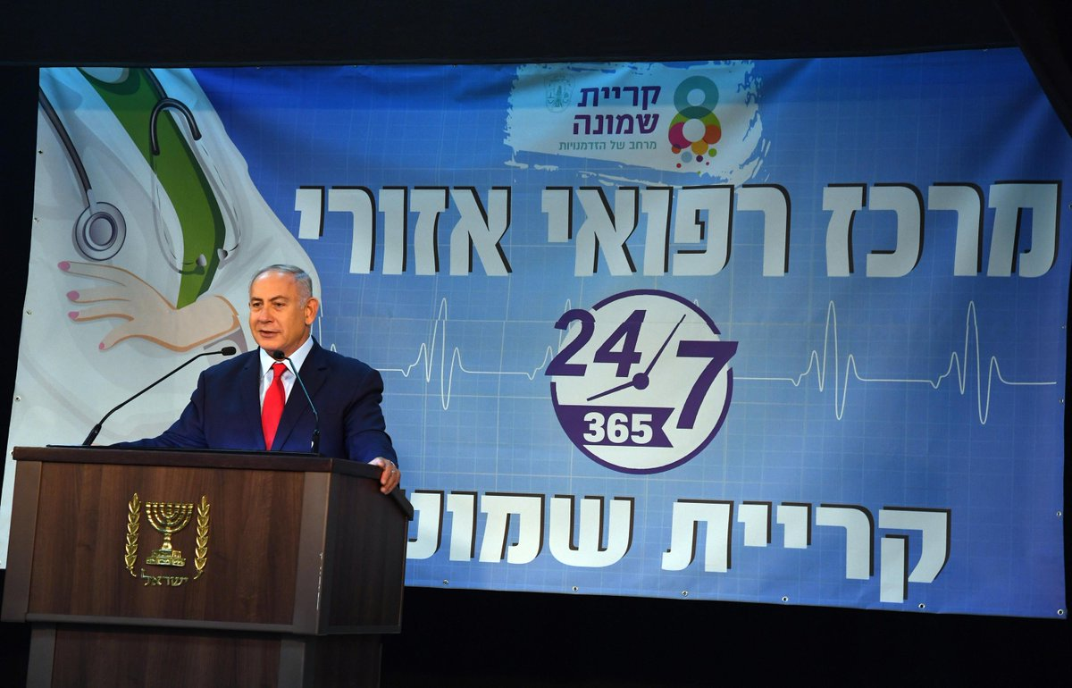 Prime Minister Netanyahu:  I would like to say something about the idea that every Israeli citizen, everywhere, in the center or in what is called the periphery, which we are working to cancel, every Israeli deserves the best care, the very best'.