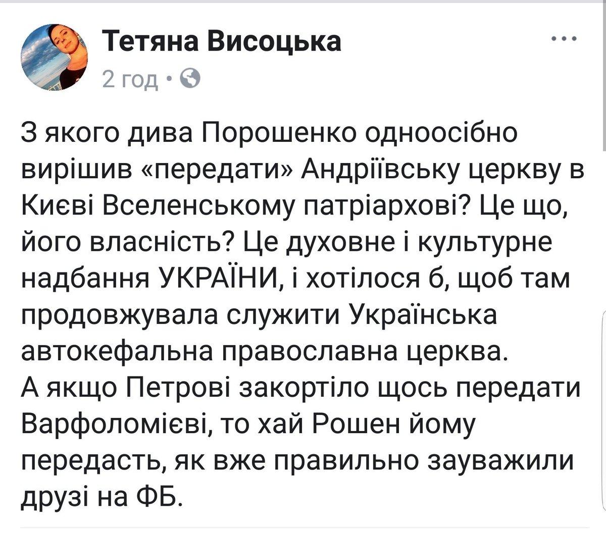 Порошенко пропонує передати Андріївську церкву в постійне користування Вселенському патріарха, - Ірина Луценко - Цензор.НЕТ 981