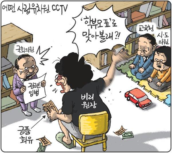 10월 17일 김용민 화백의 그림마당. '학부모표'로 맞아볼래? https://t.co/nWoziJLlS7
