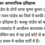 #AshishPandey Twitter Photo