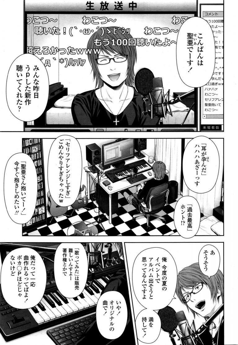 29 と jk 無料 漫画