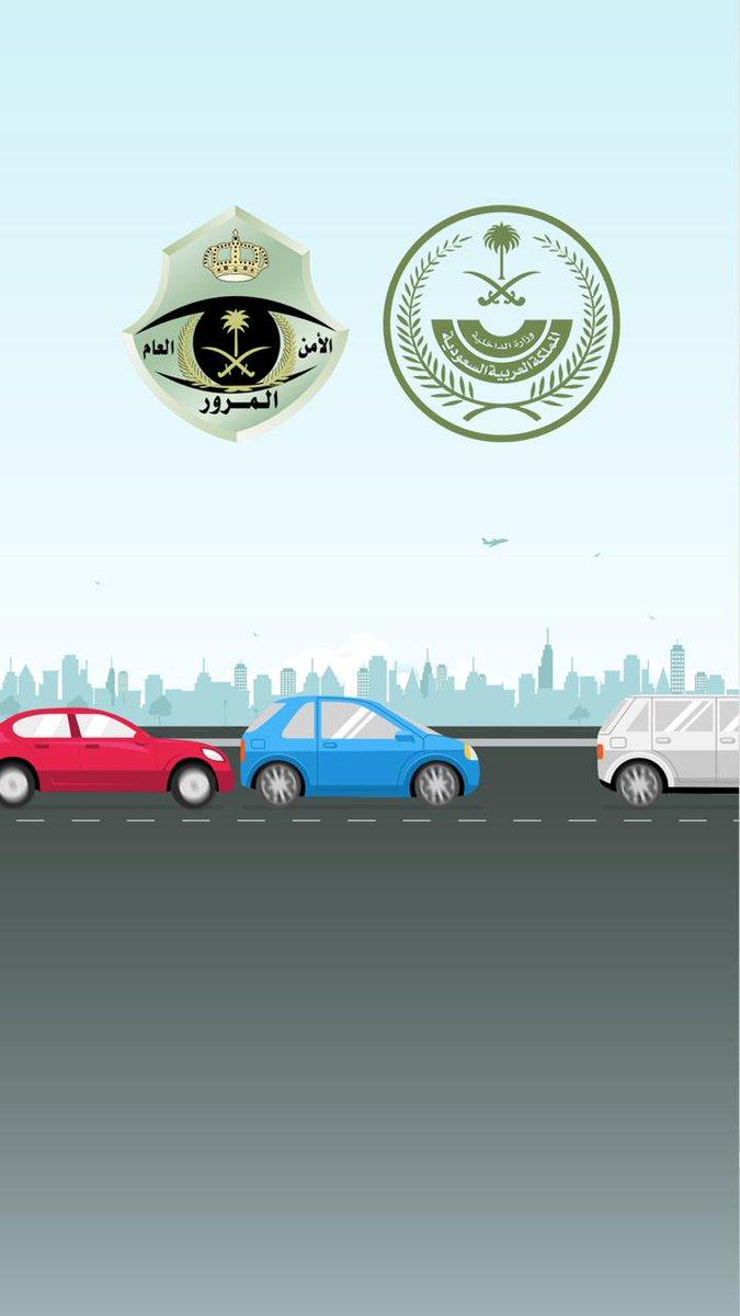 c40f0f74b دليل شامل لإستفسارات المرور|قوانين - إجراءات - مخالفات - حوادث ...