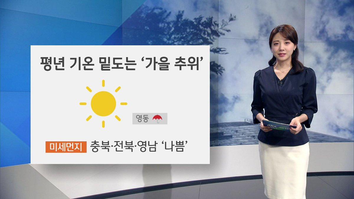 #날씨 '가을 추위'에 오후 #미세먼지 해소…영남 오늘도 '나쁨'. 강원 영동에는 내일까지 100mm 이상 많은 비. 낮 기온 서울 18도, 광주·대구 20도. https://t.co/O58lQOMEJ3