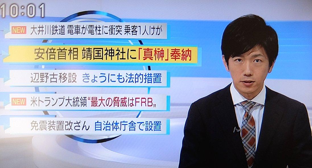 今日午前10時のNHKニュースは「安倍首相 靖国神社に『真榊』奉納」と報じていた。公務でやれば憲法違反だから当然「私的行為」のはずだが、NHKは「首相」という役職で伝える。今のNHKには憲法違反という概念がないのか。NHKは誰の利益に奉仕する宣伝機関なのか。どこに公共性があるのか。