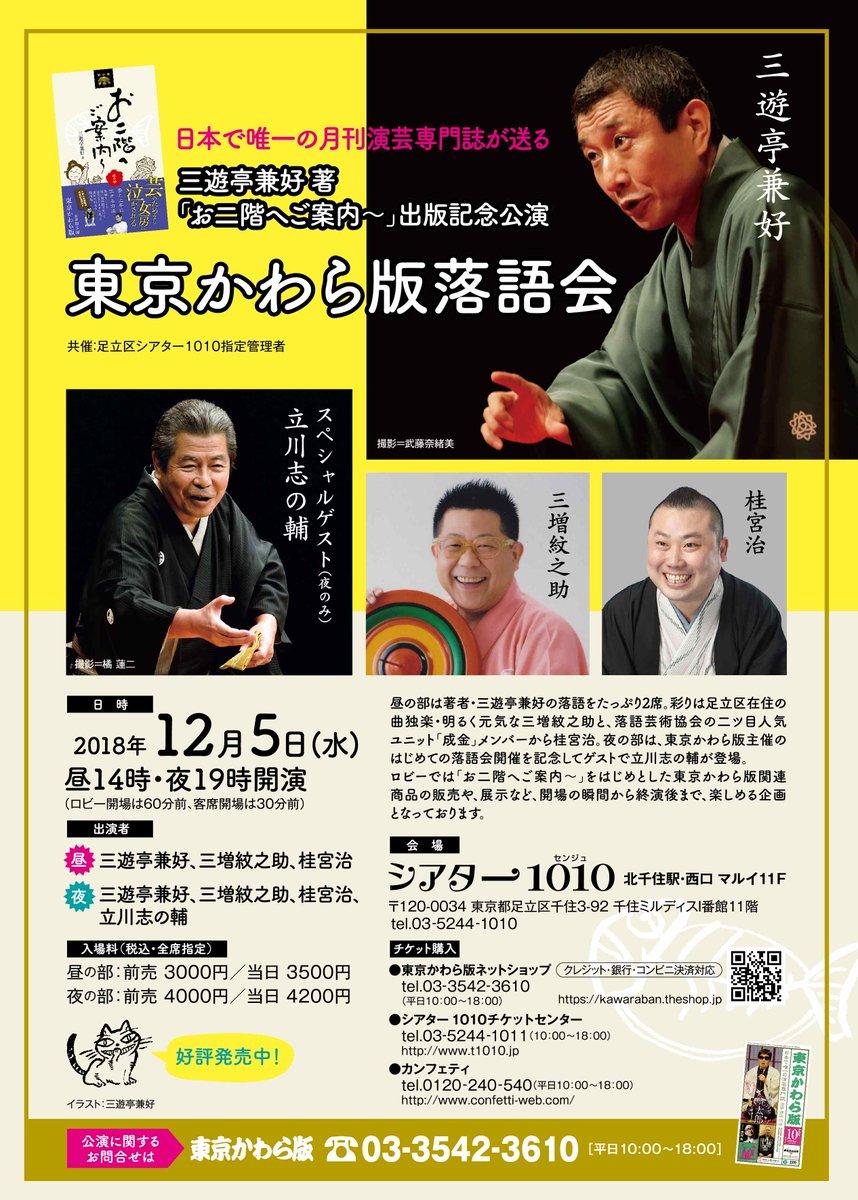 ネットショップでは、他チケット取扱サイトで完売している「東京かわら版落語会」のチケットも昼夜ともに在庫ございます。残り少なくなってまいりましたので、こちらもご購入はお早めに! kawaraban.theshop.jp