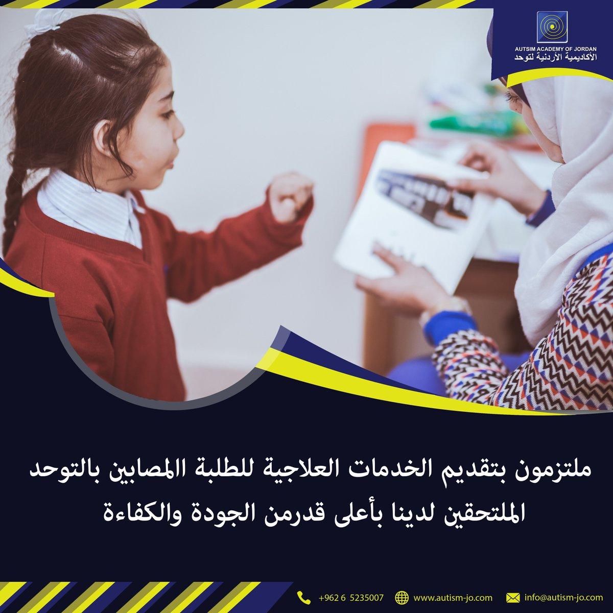 #Autism_academy_of_jordan #الأكاديمية_الأردنية_للتوحد #أطفال #التوحد #AAJ #Autism #amman #Jordan  #توحد