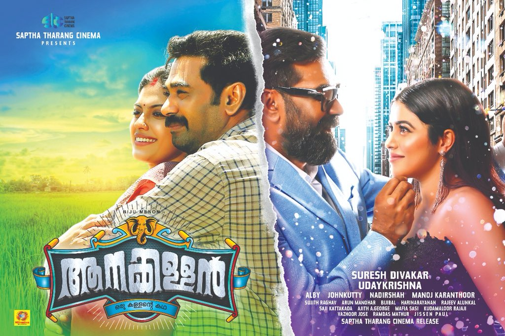 Aanakallan malayalam movie watch online