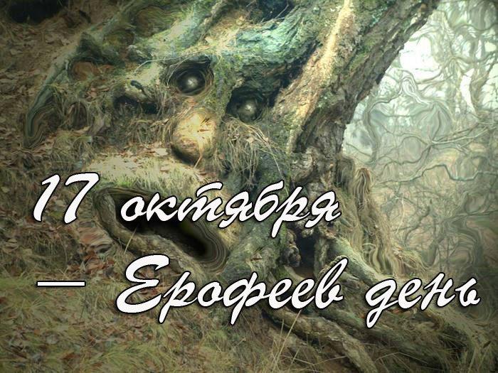 Ерофеев день открытка народная