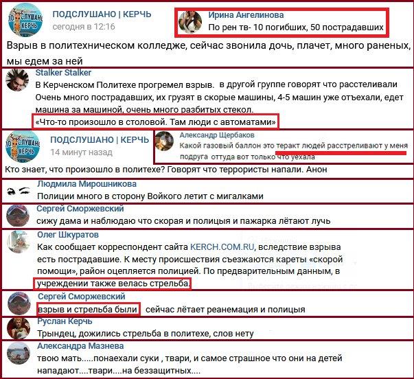 В Керченском политехе прогремел взрыв: ни скорых, ни носилок не хватает, для эвакуации пострадавших привлечен общественный транспорт, - Керчь.ФМ - Цензор.НЕТ 4819