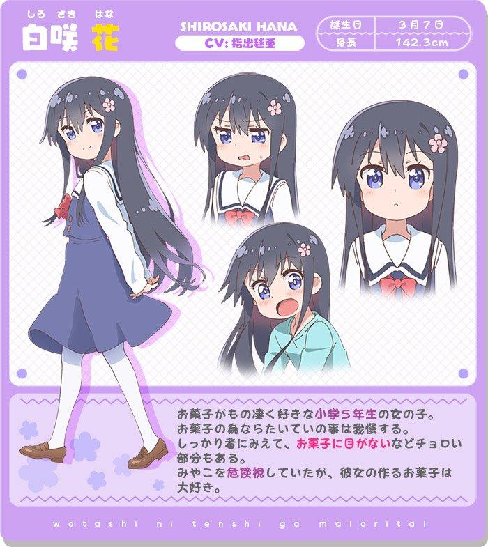 Maria Sashide como Hana Shirosaki