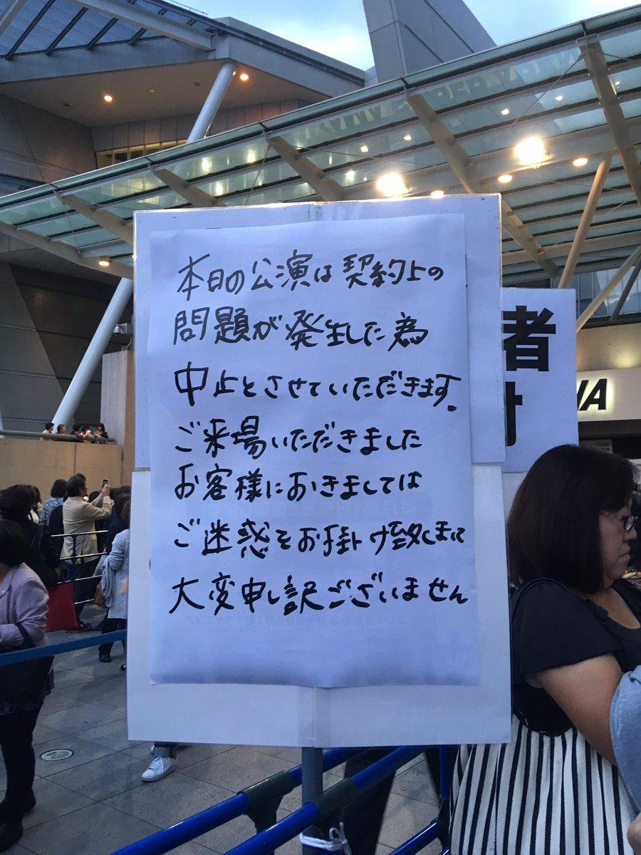 沢田研二さんコンサートが中止になった張り紙の画像