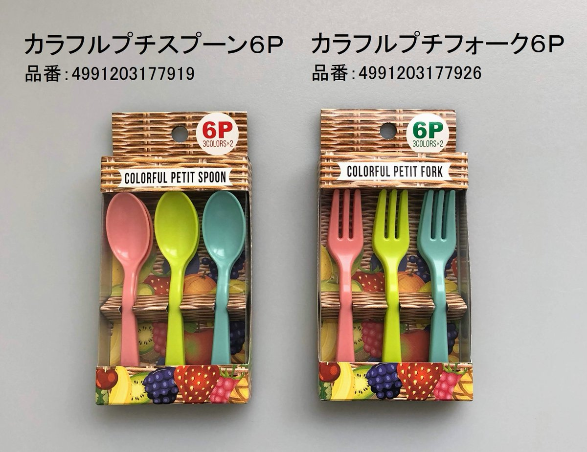 test ツイッターメディア - ちっちゃくて可愛いカラフルなカトラリー。 持ちやすい形状にこだわった日本製です。  #キャンドゥ #100均 #スプーン #フォーク #カラフル #プチ #カトラリー https://t.co/EUM4grTphD
