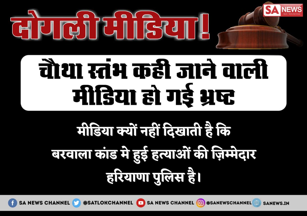 #गलत_फैसला This is not fare fair Justice, Saint Rampal Ji was continue saying Haryana Police has murdered 6 people in Barwala Kand but the blame putted on him by force and power <br>http://pic.twitter.com/VpOnQkP78M