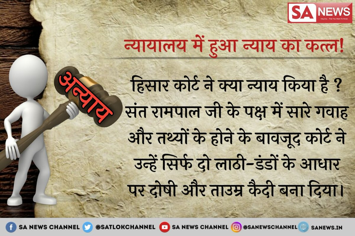 We would like to inform you all that wrong decision given by hisar court about saint Rampal ji maharaj. 6 people died in Barwala kand due to police but hisar court given decision against saint Rampal Ji .   #गलत_फैसला <br>http://pic.twitter.com/jIjWrB4bKU<br>http://pic.twitter.com/13VZDmlGGd