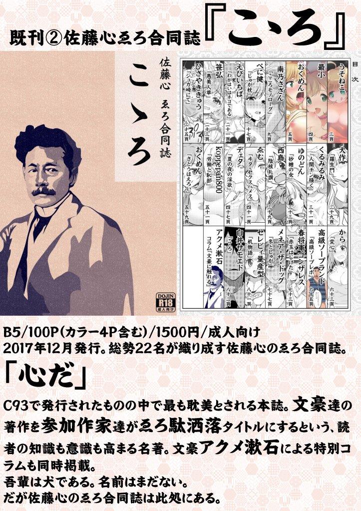 アクメ 漱石