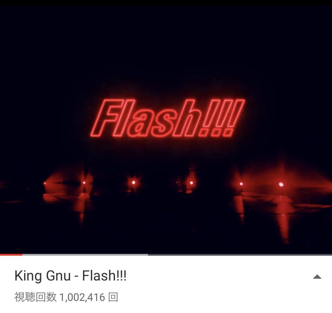 ヌー フラッシュ キング
