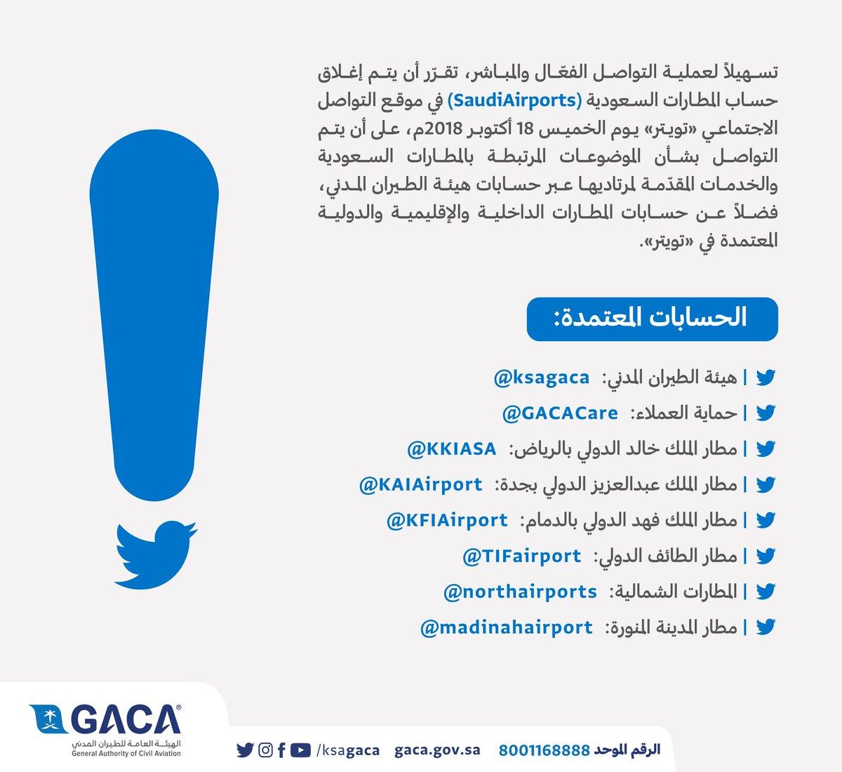 المطارات السعودية Saudiairports Twitter