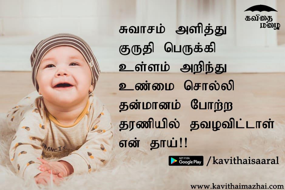 Kavithai On Twitter Kadhal Kavithaigal Tamil Is The High Grade App