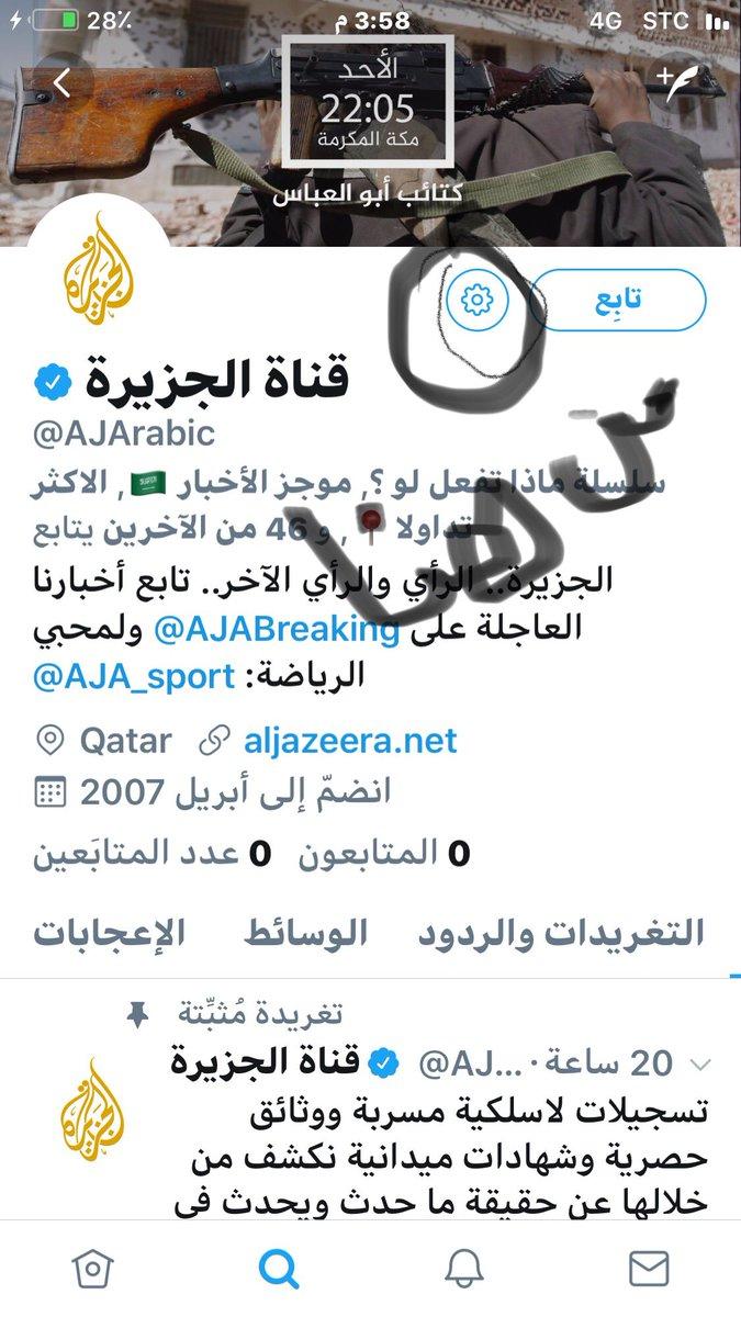 بالصور طريقة التبليغ في تويتر ضد القناة انها تسبب الكراهية . الكل يعمل رتويت .. والذهاب الى حساب قناة #الجزيرة والتبليغ ضدها لاتتوقف هذه التغريدة . الأهم 🔴 #حملة_اغلاق_قناة_الفتنة_الجزيرة #ايقاف_حساب_قناة_الفتنة_الجزيرة_في_تويتر هاشتاقات لا تتوقف #السعودية   