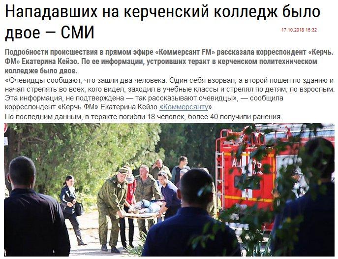 Студенты керченского техникума прячутся в кустах недалеко от места взрыва и стрельбы - Цензор.НЕТ 4556