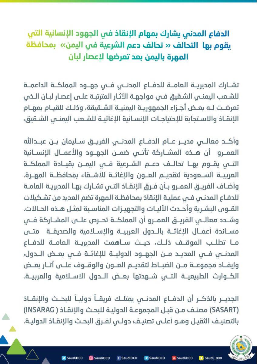 """الدفاع المدني يشارك بمهام الإنقاذ في الجهود الإنسانية التي يقوم بها التحالف """" تحالف دعم الشرعية في اليمن """" بمحافظة #المهرة باليمن بعد تعرضها لإعصار #لبان."""