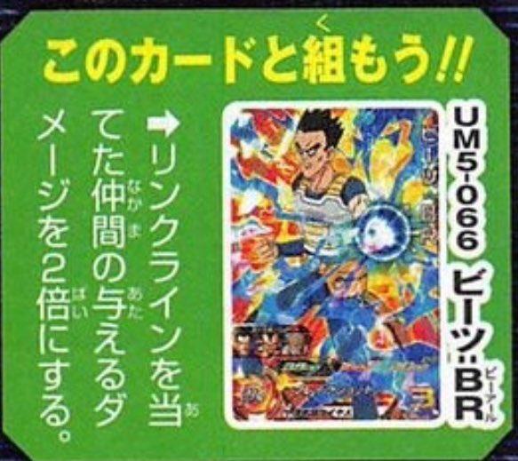 Dragon Ball Super: Broly – Revelada a identidade de um misterioso e inédito Saiyajin DpuBKJHU0AAzNji