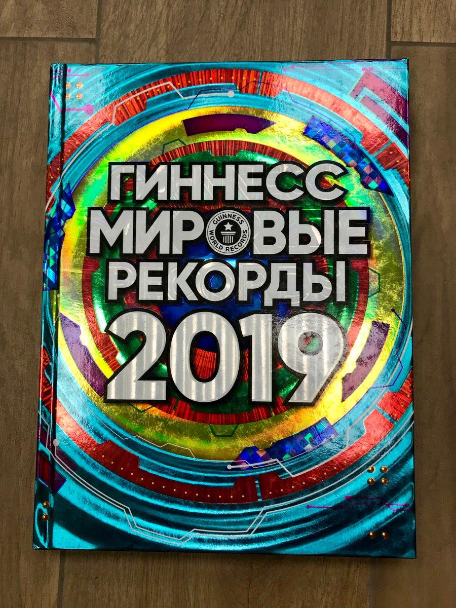 Книга рекордов гиннеса россии в картинках