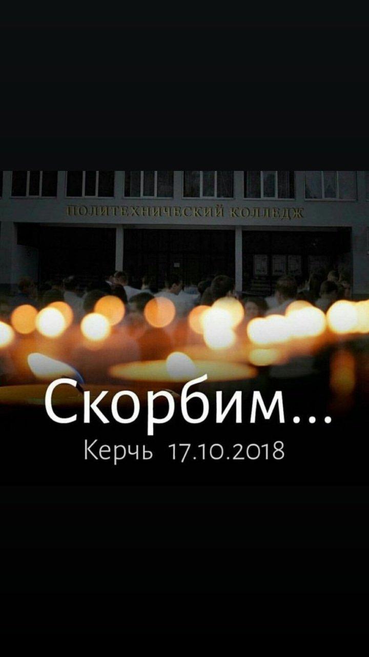 Для армяна, картинки скорбим по погибшим керчи