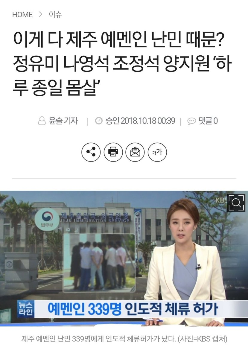Ministry of Justice granted stay to 339 yemeni refugees in Jeju, public opinion is strongly against it. Rumors/news abt Jung Yumi, Na PD (&amp; others) are dominating top internet searches, their source is a stock market magazine, there&#39;s  suspicion the celeb news flood is a cover up <br>http://pic.twitter.com/8uPiKVcbWZ