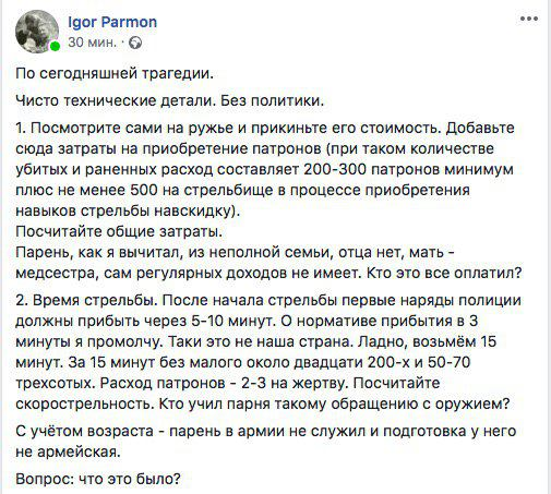 У теракті в Керчі загинули 19 осіб, поранено 40. Окупанти оголосили триденну жалобу в Криму - Цензор.НЕТ 2715