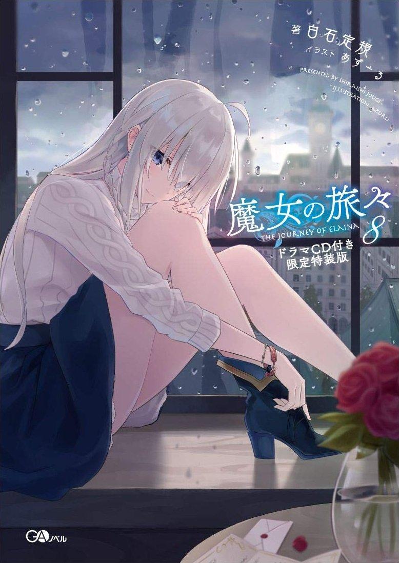 Majo no Tabitabi Vol 8 Cover  Limited Edition with Drama CD