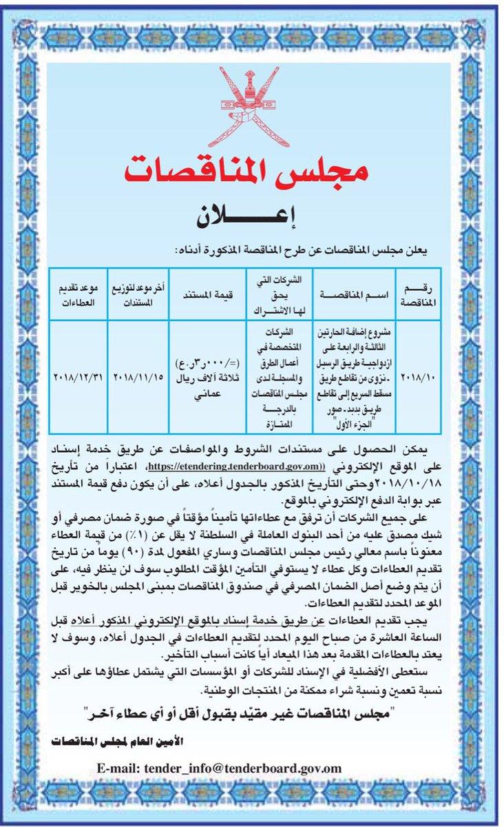 وزارة النقل والاتصالات - سلطنة عمان on Twitter: