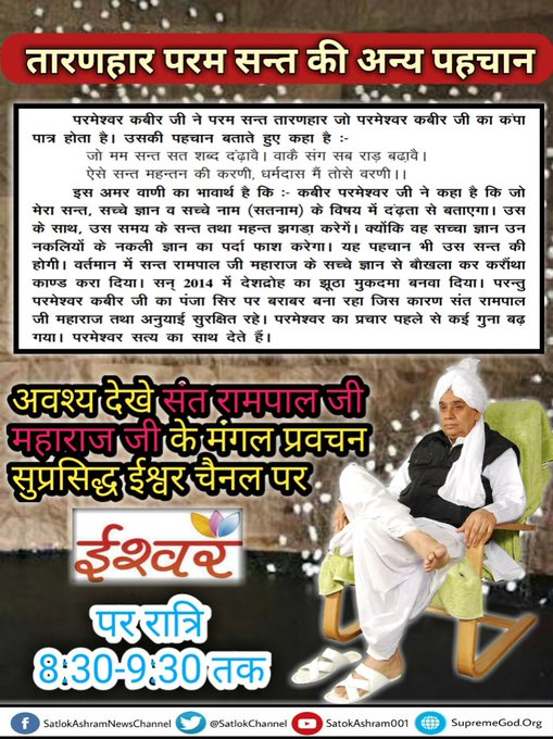 @SuprmeGodKabir #ThursdayThoughts ALMIGHTY God has taken birth to give Salvation to the mis guided people who for gets their Rampal ji is real Guru of the this 👇👇👇👇 Photo