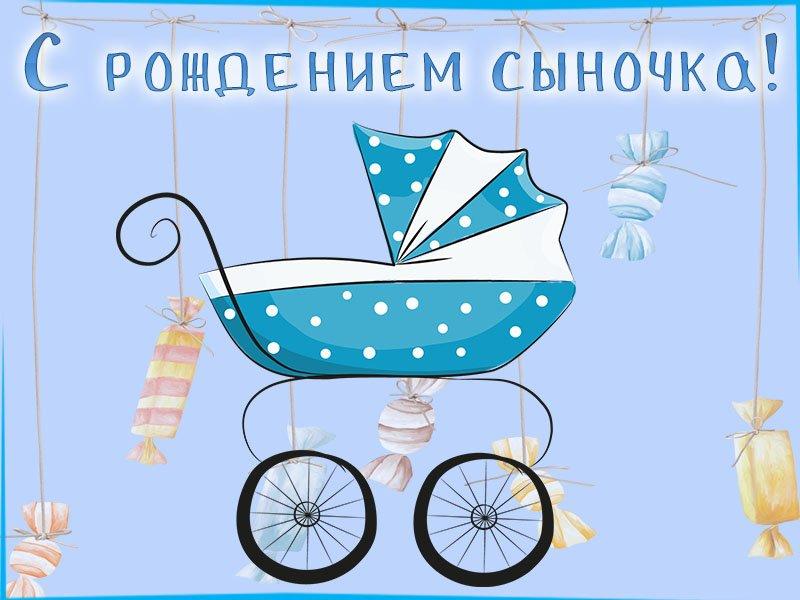 С рождением сына открытки стильные