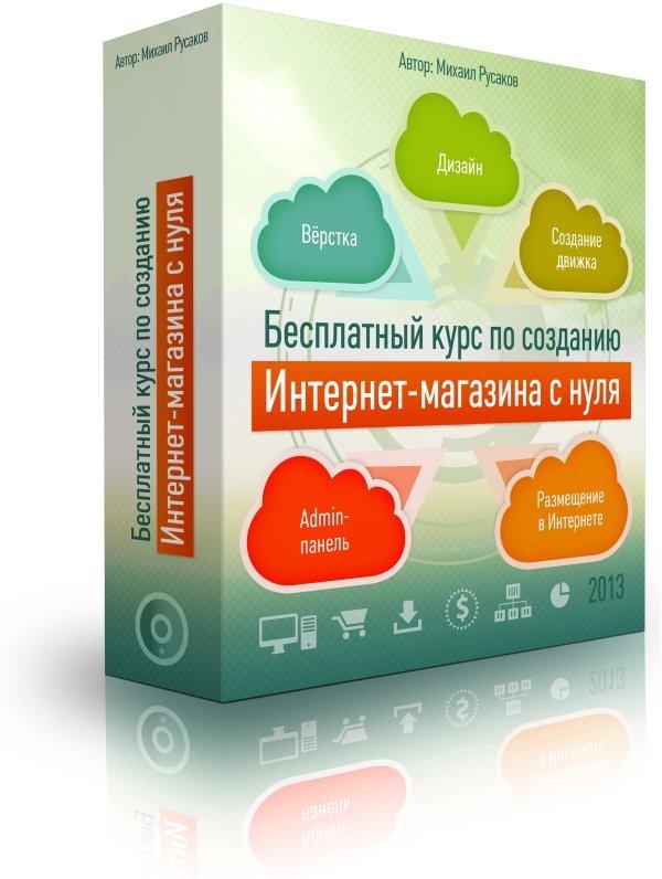 Сделай интернет магазин бесплатный курс пример описания компании на сайте