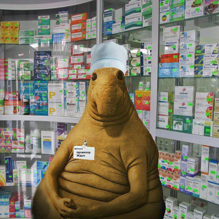 Сделать, смешная картинка фармацевта