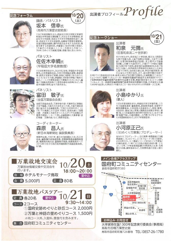 鳥取県出身の人物一覧 - Japanes...