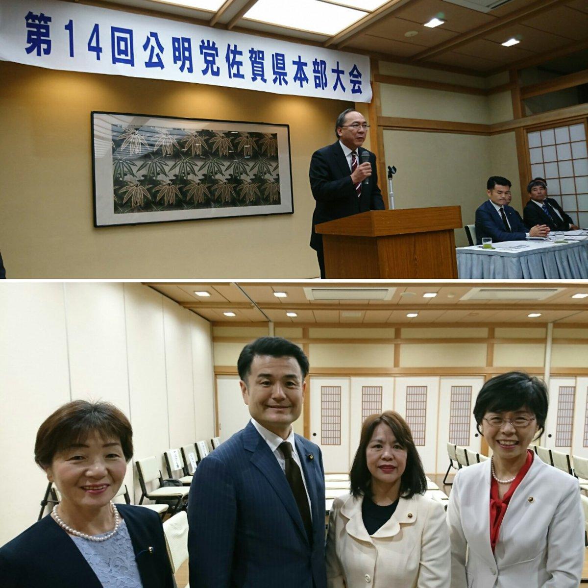 第14回公明党佐賀県本部大会☆佐賀県本部顧問の #かわの義博 参議院議員をお迎えし開催。<br /><br /> 県代表に、中本正一代表が再任され、役員人事が発表されました。私は、引き続き県幹事会幹事を務めさせて頂きます。今日よりは全力で取り組んで参ります。また、明年の統一選・参院選の勝利に向け頑張ります。