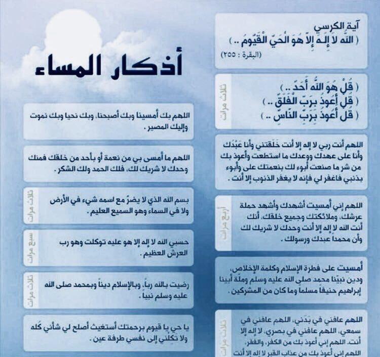 اذكار المساء والصباح Elathkaar Twitter 10