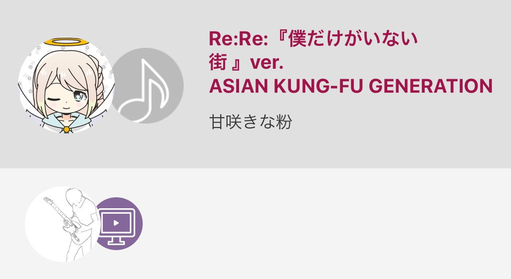 #ReRe Re:Re:『僕だけがいない街 』ver. / ASIAN KUNG-FU GENERATION#nanam