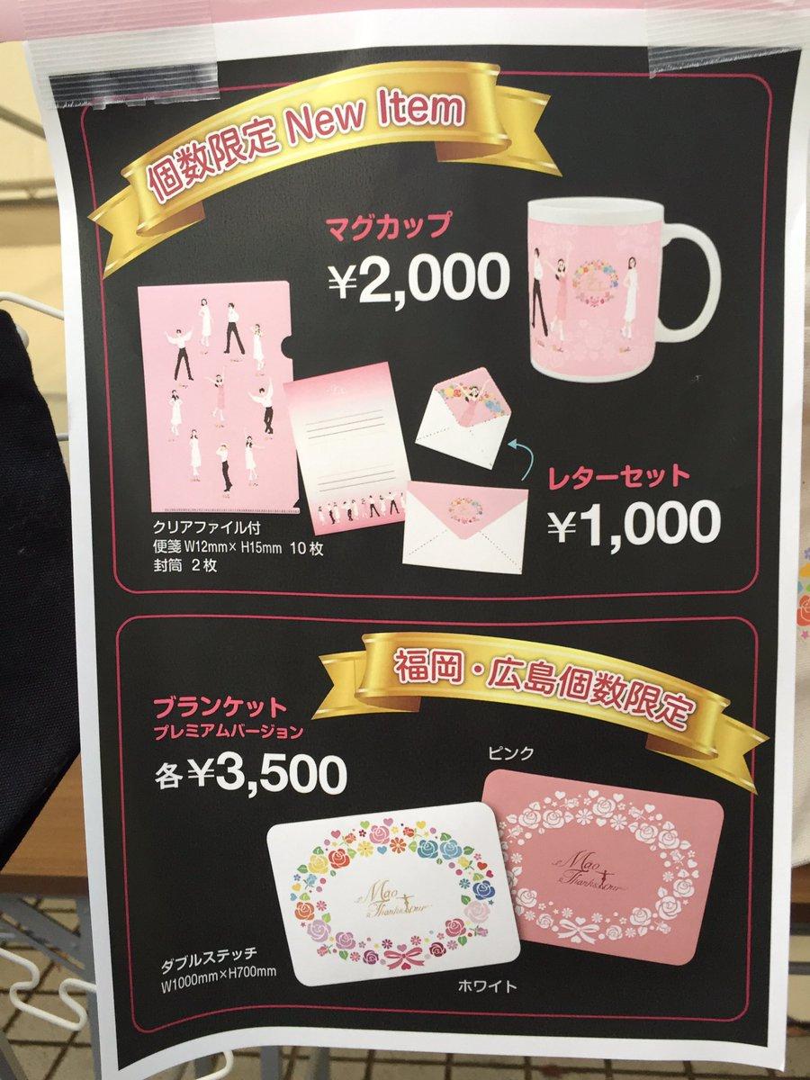 サンクス ツアー 真央 浅田