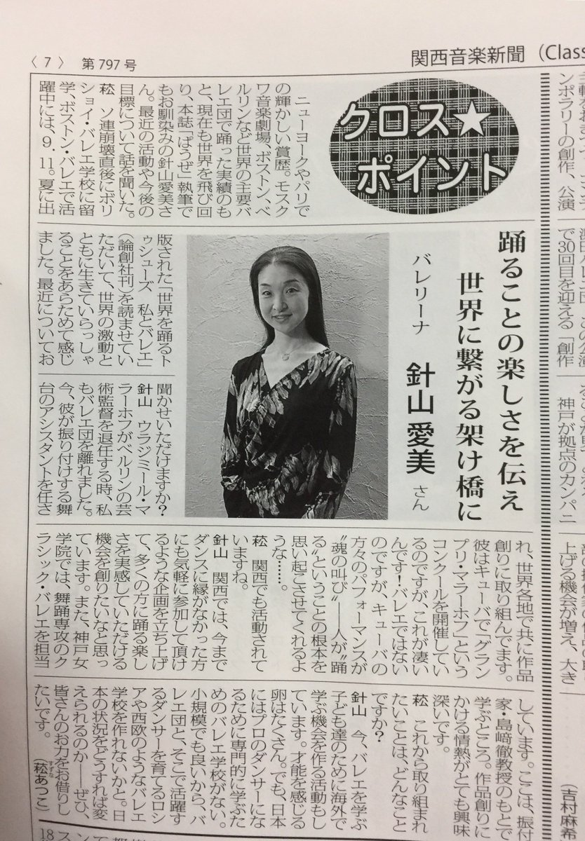 関西音楽新聞2018年11月1日号インタビュー記事