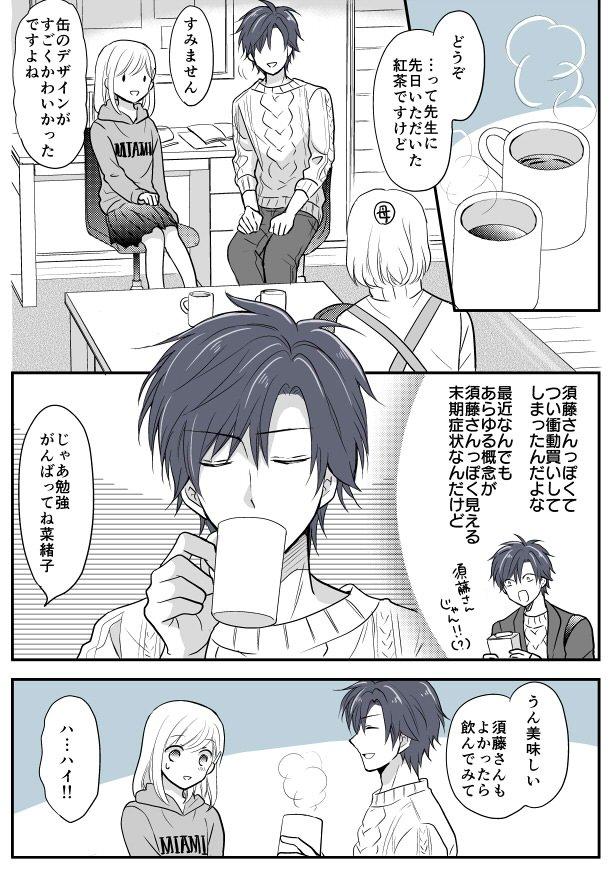 JKと家庭教師の漫画24「紅茶」