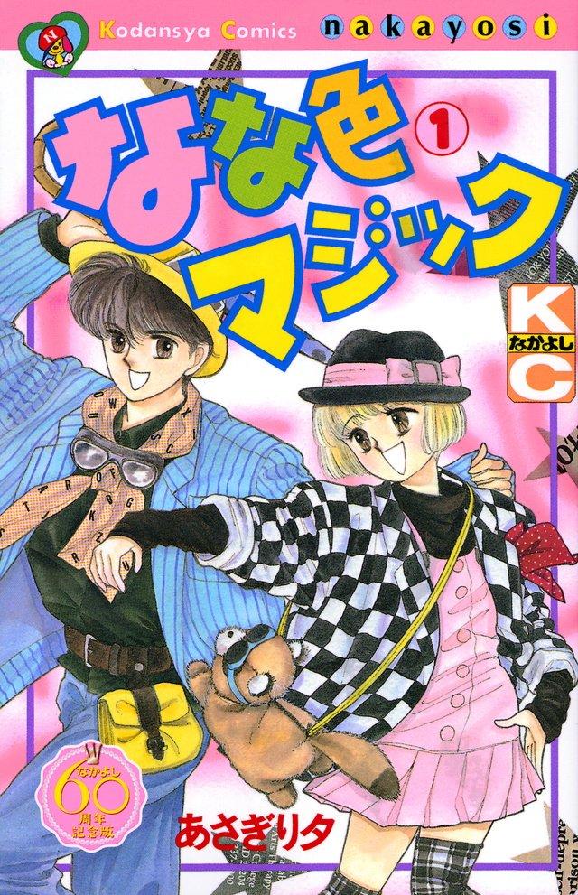 【訃報】漫画家のあさぎり夕さんが死去 62歳 少女漫画「なな色マジック」など、近年はBL漫画も手がける|BIGLOBEニュース news.biglobe.ne.jp/domestic/1102/…