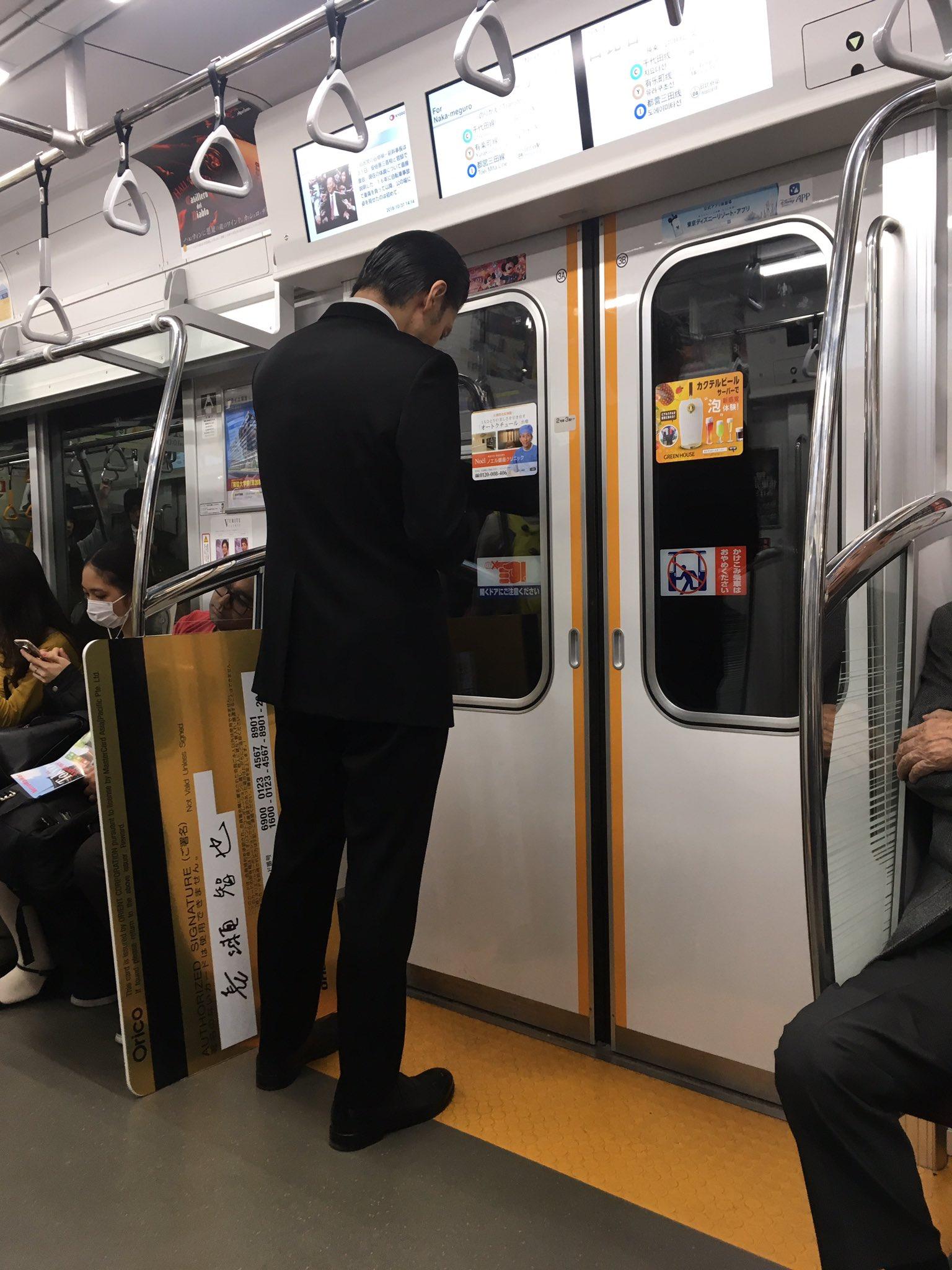 長瀬くんが電車に!?wwwしかも大きいオリコカード持ってるwww