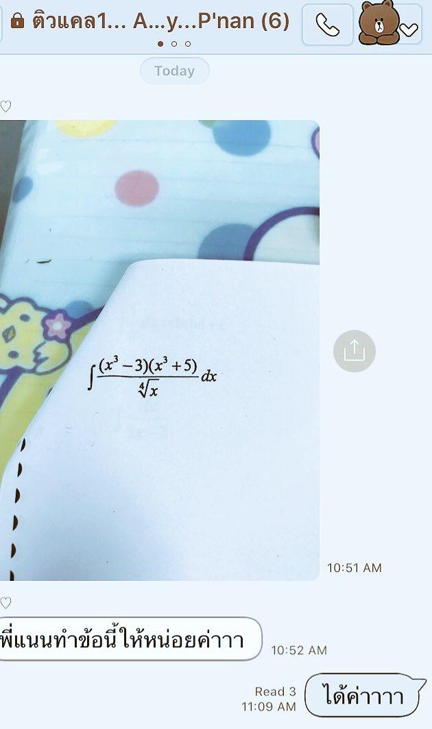 อินทิเกรตกันค่าาา... #อินทิเกรต #ถามแคล #แคลคูลัส #แคล1 #โจทย์แคล #สรุปเลขมปลาย #สรุปคณิต #สรุปเลข #ติวเลข #ติวคณิต #สอนคณิต #สอนเลข #สอนโจทย์เลข #คณิตศาสตร์ #dektuhouse https://t.co/j7OXZhrEyw