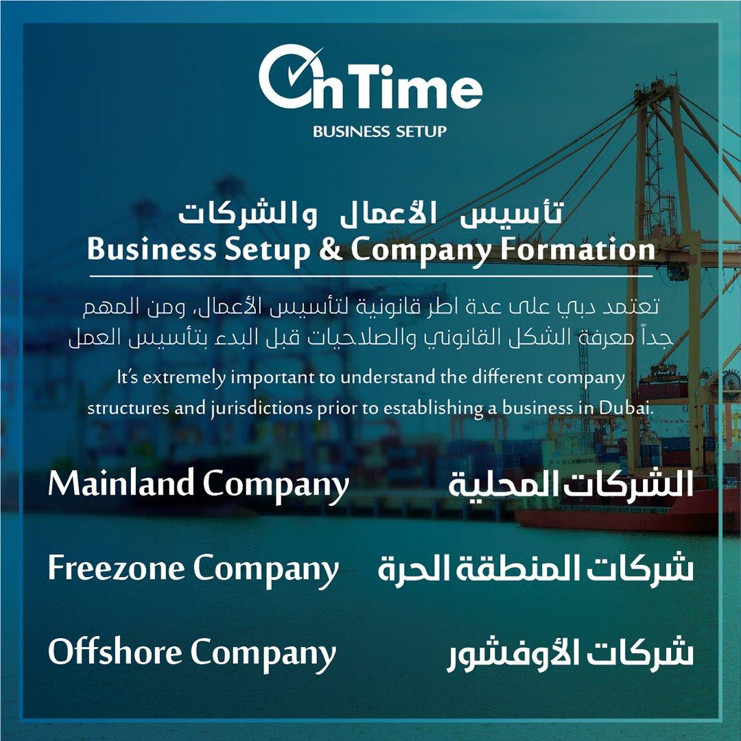 بفضل شراكتها مع اقتصادية دبي ومعظم المناطق الحرة في الإمارات العربية المتحدة، تقدم أون تايم بزنس ساتب خدمات متكاملة لتأسيس الأعمال. #الاعمال #عام_زايد #اكسبو2020 #الإمارات #دبي #اقتصادية_دبي https://t.co/t0f4R7pVrU